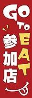 【受注生産】既製品 のぼり 旗 GO TO EAT イート キャンペーン 参加店 お食事券 クーポン 割引券 飲食店 赤背景 goto-05-01