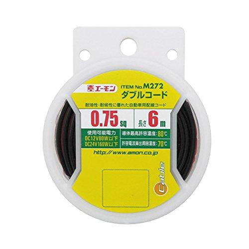 エーモン ダブルコード 0.75sq 6m 赤/黒 M272