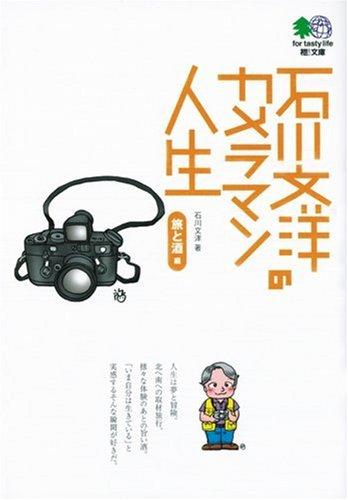 石川文洋のカメラマン人生 旅と酒編   エイ文庫の詳細を見る