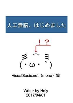 人工無脳、はじめました: VB.net編 VB.net篇