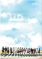 3年目のデビュー (Blu-ray) (特典なし)