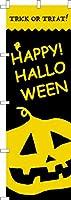 既製品のぼり旗 「ハロウィン3」HALLOWEEN 短納期 高品質デザイン 600mm×1,800mm のぼり