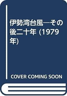 伊勢湾台風―その後二十年 (1979年)