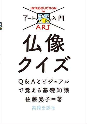 仏像クイズ  (Q&Aとビジュアルで覚える基礎知識)
