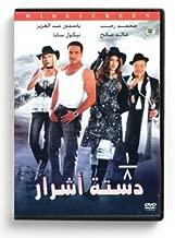 1/8 Dastet Ashrar (Arabic DVD) #310