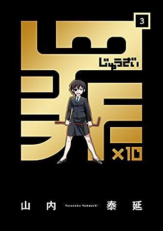 罪×10(3) (ガンガンコミックスONLINE)