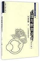心理与教育统计(第二版)(高校心理学教材)