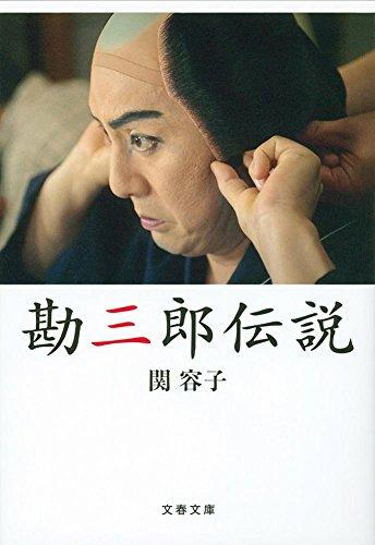 勘三郎伝説 (文春文庫 せ 2-5)