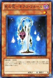 遊戯王カード 【 死の花-ネクロ・フルール [ウルトラ] 】 WC11-JP001-UR