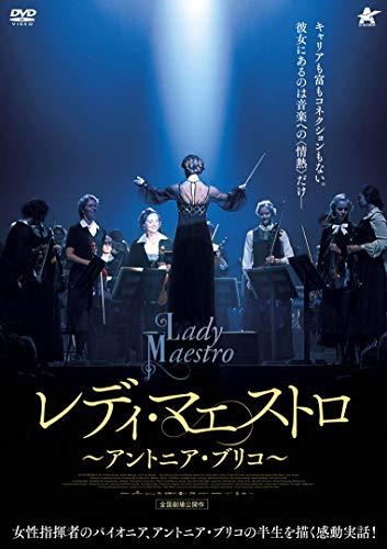 レディ・マエストロ (~アントニア・ブリコ~) [DVD]