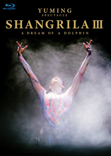 YUMING SPECTACLE SHANGRILA III A DREAM OF A DOLPHIN [Blu-ray]