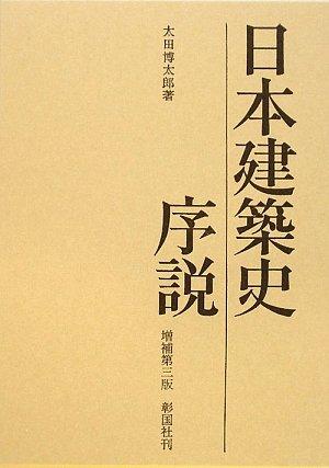 日本建築史序説