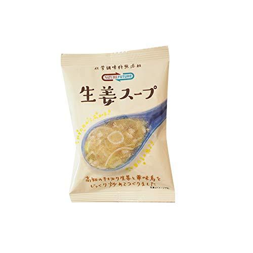 コスモス食品 フリーズドライ 化学調味料無添加 NATURE FUTURe 生姜スープX15個