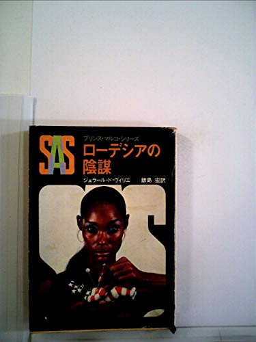 SAS/ローデシアの陰謀 (1980年) (創元推理文庫―プリンス・マルコ・シリーズ)