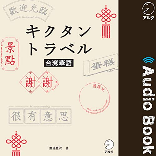 『キクタントラベル台湾華語』のカバーアート