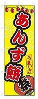 のぼり旗 あんず餅 (W600×H1800)屋台・祭り