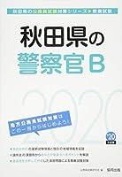 秋田県の警察官B〈2020年度〉 (秋田県の公務員試験対策シリーズ)