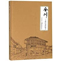 The Beauty of Hechuan (Chinese Edition)