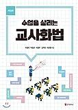 Teacher speech making class (Korean Edition)