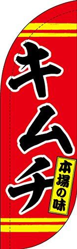 のぼり旗 キムチ 本場の味 アーチ・バナー(TAB721)