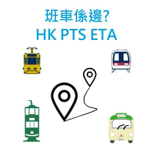 MyTrafficMapHK: HK PTS ETA - Hong Kong Public Transport Service