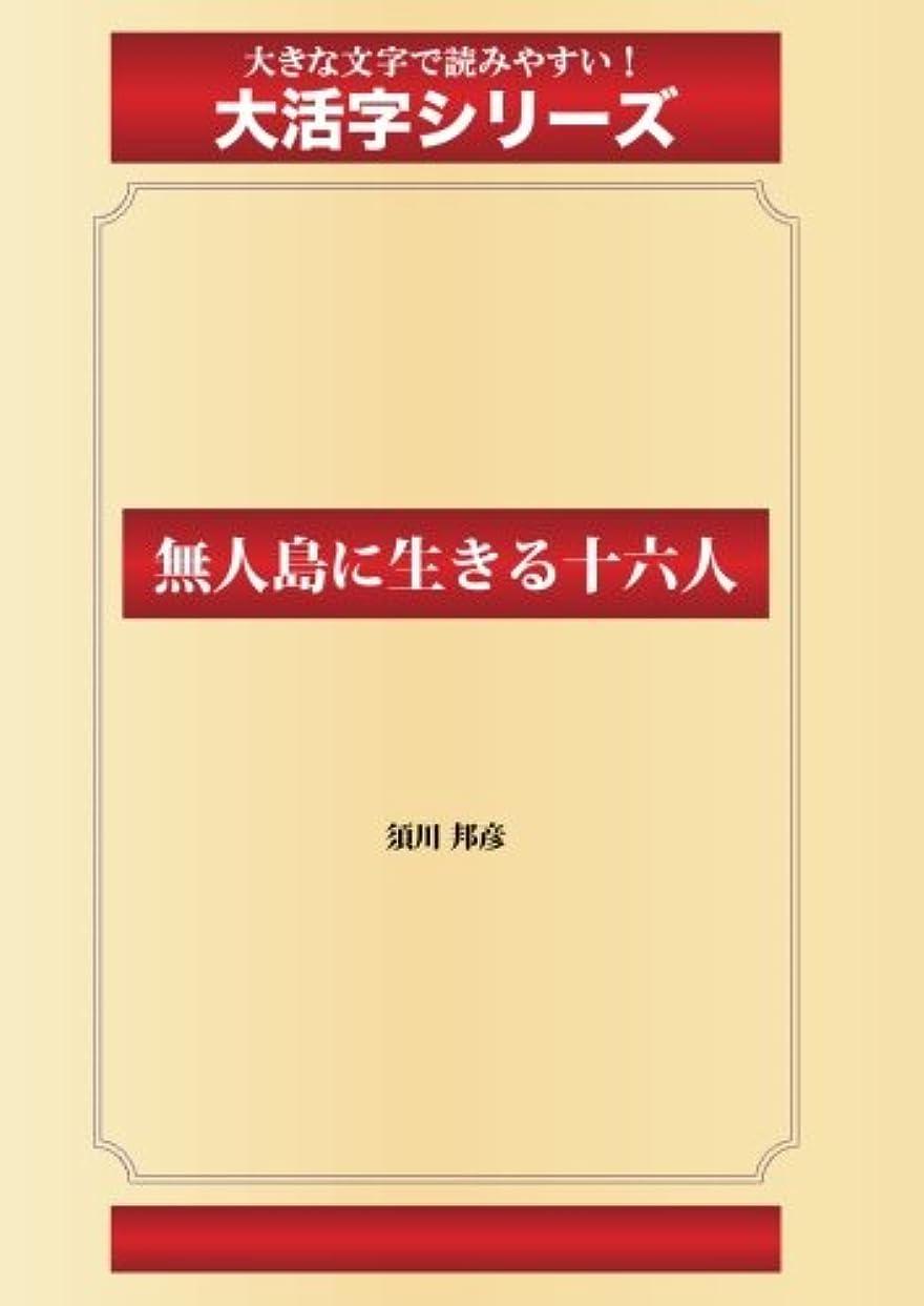 答えコンペ郵便番号無人島に生きる十六人(ゴマブックス大活字シリーズ)