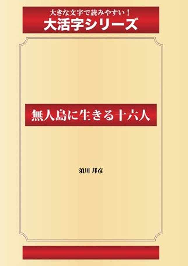 サージスナップ失礼無人島に生きる十六人(ゴマブックス大活字シリーズ)