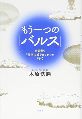 もう一つの「バルス」 -宮崎駿と『天空の城ラピュタ』の時代-の詳細を見る