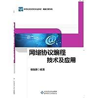 网络协议编程技术及应用