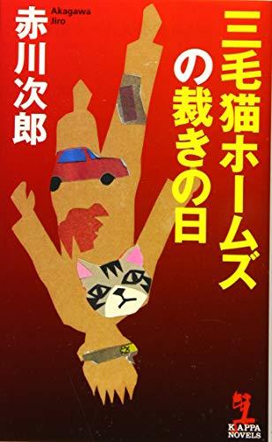 三毛猫ホームズの裁きの日 (カッパ・ノベルス) - 赤川次郎