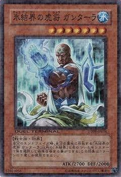 遊戯王/第6期/DT08-JP034 氷結界の虎将 ガンターラ【スーパーレア】
