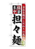 (お得な3枚セット)G_のぼり SNB-470 担々麺 3枚セット