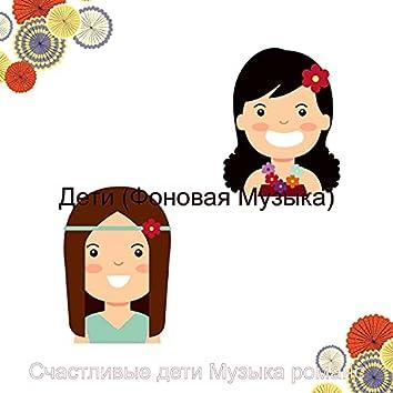 Дети (Фоновая Музыка)