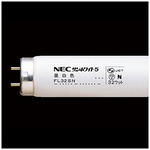 NEC 直管蛍光灯 サンホワイト5 グロースタータ形 32W 昼白色 FL32SN