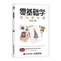 Zero basics hand-painted fashion painting(Chinese Edition)