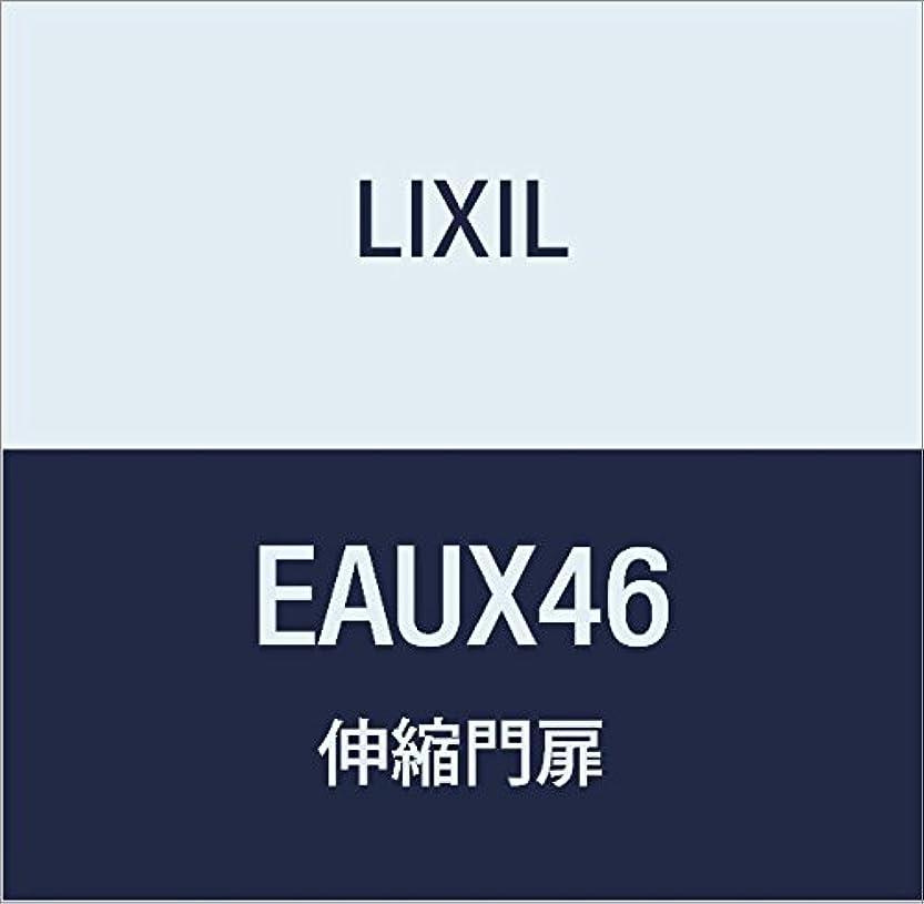 通路主観的ボルトLIXIL(リクシル) TOEX セレビュ-カーゲート親子金具 シャイングレー EAUX46