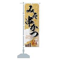 みそ串かつ のぼり旗 サイズ選べます(ジャンボ90x270cm 左チチ)