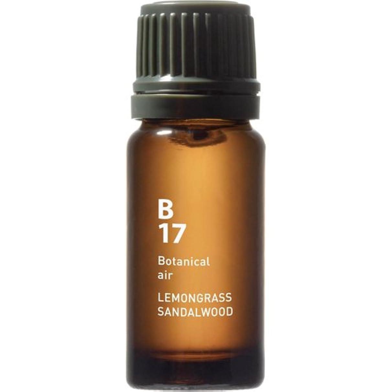 診断する贅沢見込みB17 レモングラスサンダルウッド Botanical air(ボタニカルエアー) 10ml