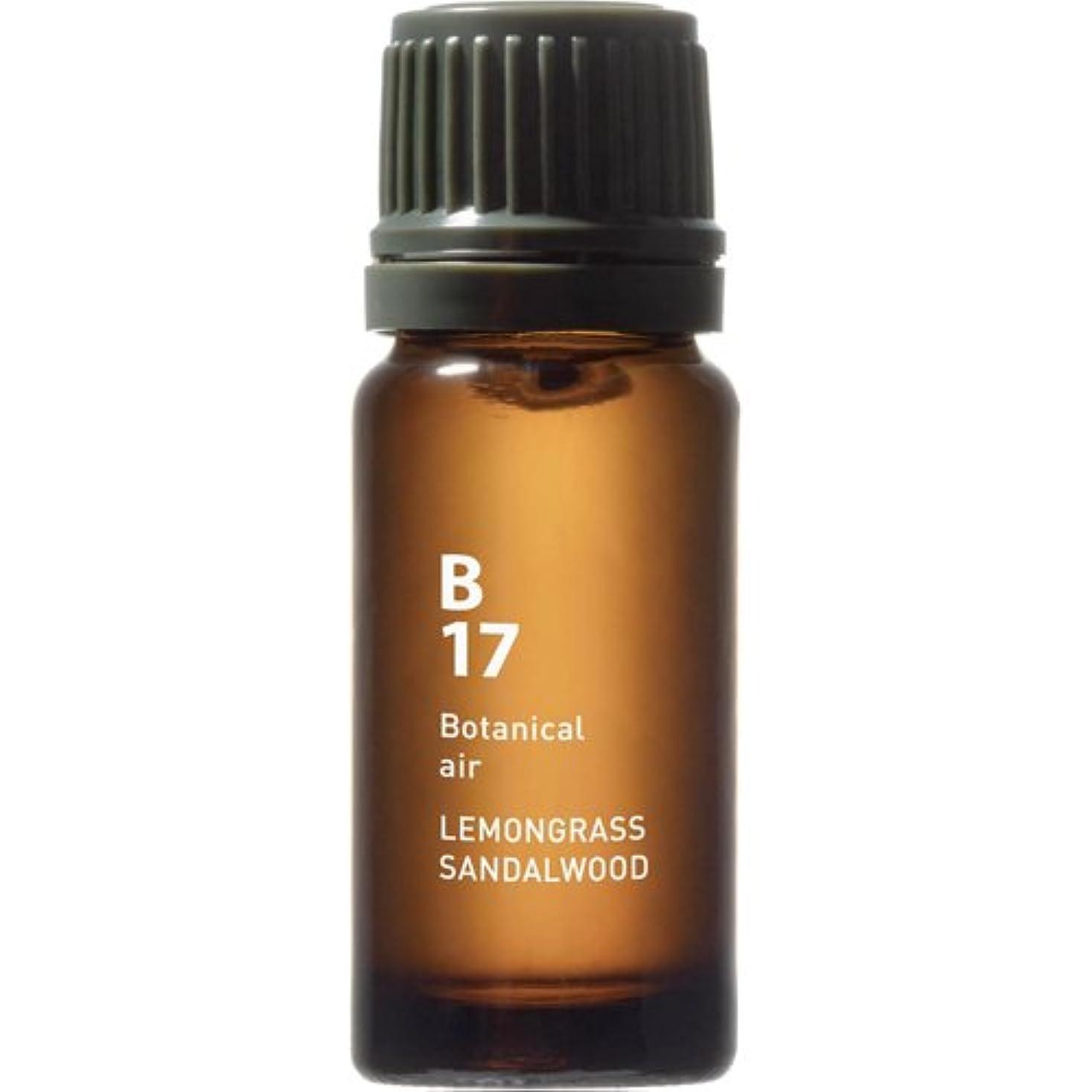理想的にはボクシングクラフトB17 レモングラスサンダルウッド Botanical air(ボタニカルエアー) 10ml