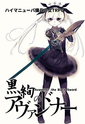 ハイマニューバ傭兵少女TRPG『黒絢のアヴァンドナー』