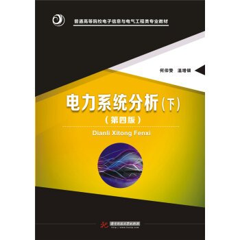 Power System Analysis (Vol.2) (Fourth Edition)(Chinese Edition)