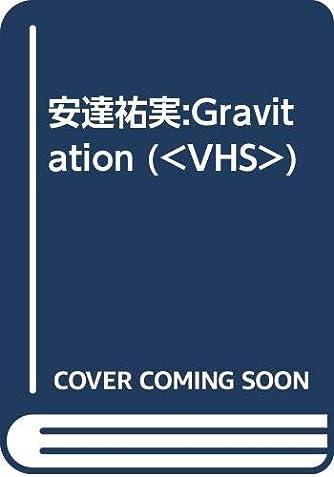 安達祐実:Gravitation (<VHS>)
