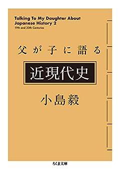 父が子に語る近現代史 (ちくま文庫)