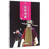民间戏曲/印象中国历史活化石