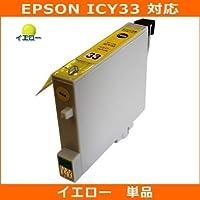 エプソン(EPSON)対応 ICY33 互換インクカートリッジ イエロー【単品】JISSO-MARTオリジナル互換インク