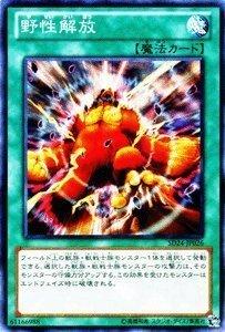 遊戯王OCG 野性解放 SD24-JP026-N ストラクチャーデッキ 炎王の急襲 収録