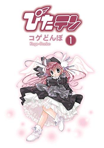 ぴたテン(1) (電撃コミックス)
