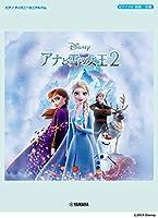 ピアノ ディズニーミニアルバム アナと雪の女王2