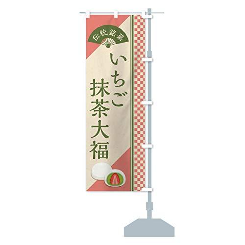 いちご抹茶大福/伝統銘菓/和菓子 のぼり旗 サイズ選べます(ハーフ30x90cm 右チチ)