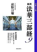 文庫ワイド版新釈法華三部経9巻